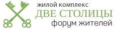 """Форум ЖК """"Две столицы"""""""